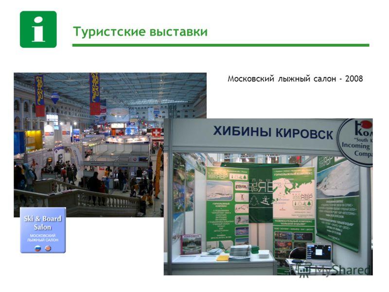 Туристские выставки Московский лыжный салон - 2008