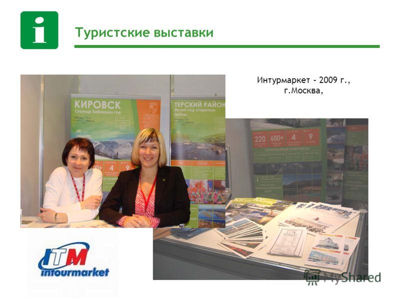 Туристские выставки Интурмаркет – 2009 г., г.Москва,