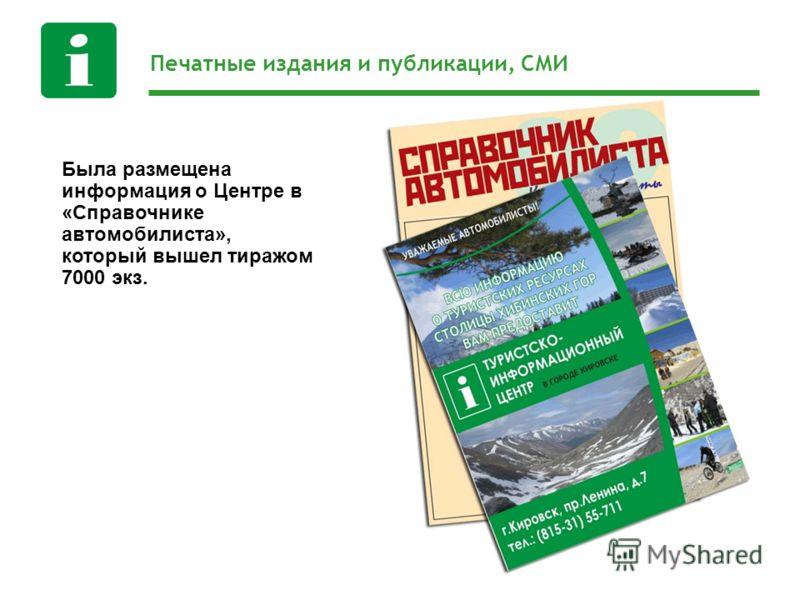 Печатные издания и публикации, СМИ Была размещена информация о Центре в «Справочнике автомобилиста», который вышел тиражом 7000 экз.