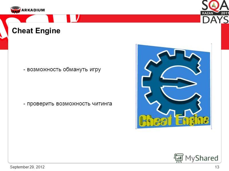June 28, 201213 Cheat Engine - возможность обмануть игру - проверить возможность читинга