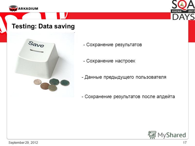 June 28, 201217 Testing: Data saving - Сохранение результатов - Сохранение настроек - Данные предыдущего пользователя - Сохранение результатов после апдейта