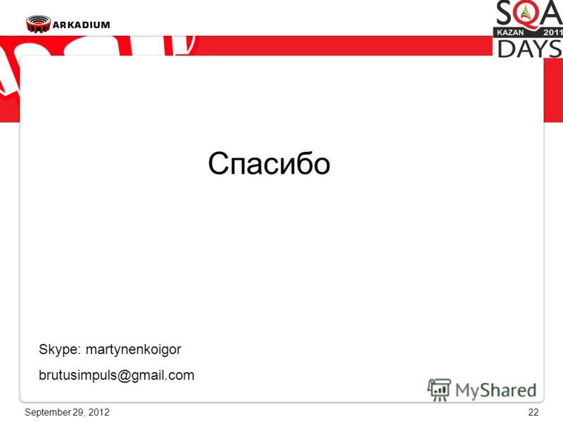 June 28, 201222 Спасибо Skype: martynenkoigor brutusimpuls@gmail.com