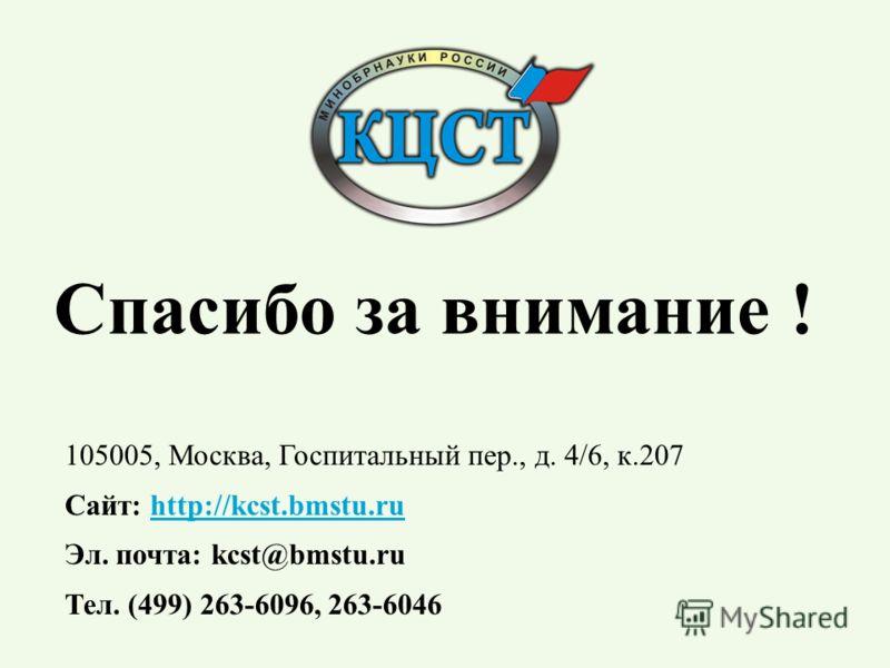 Спасибо за внимание ! 105005, Москва, Госпитальный пер., д. 4/6, к.207 Сайт: http://kcst.bmstu.ruhttp://kcst.bmstu.ru Эл. почта: kcst@bmstu.ru Тел. (499) 263-6096, 263-6046