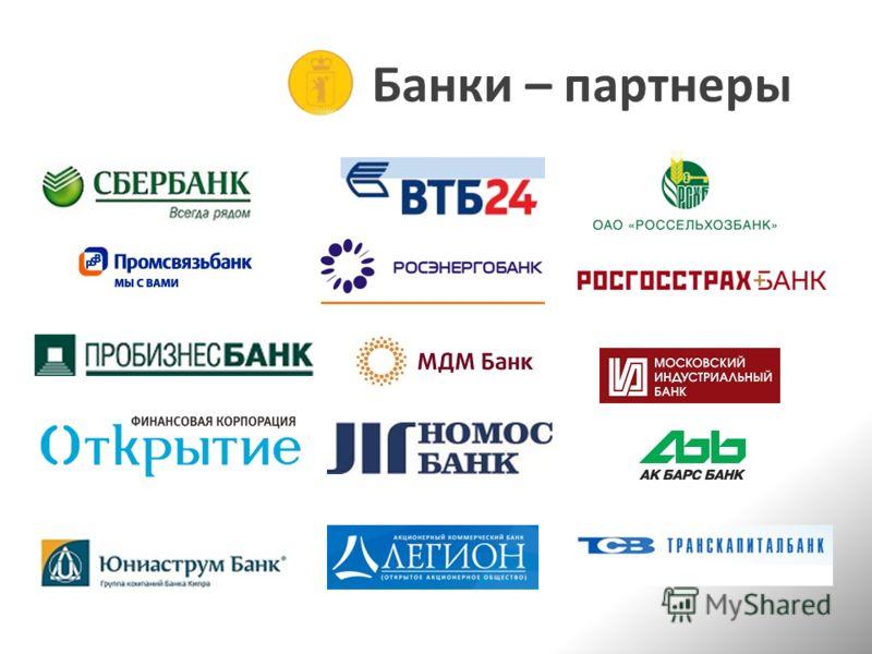 Банки – партнеры