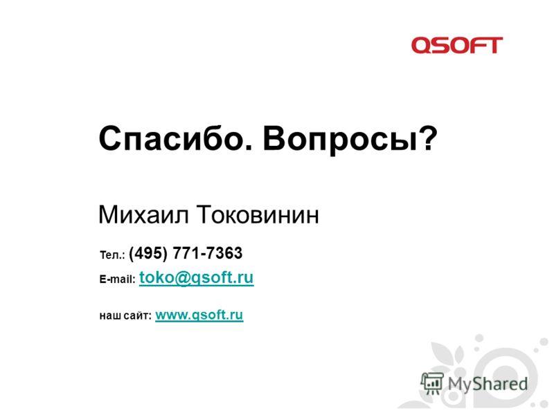 Спасибо. Вопросы? Михаил Токовинин Тел.: (495) 771-7363 E-mail: toko@qsoft.ru toko@qsoft.ru наш сайт: www.qsoft.ruwww.qsoft.ru