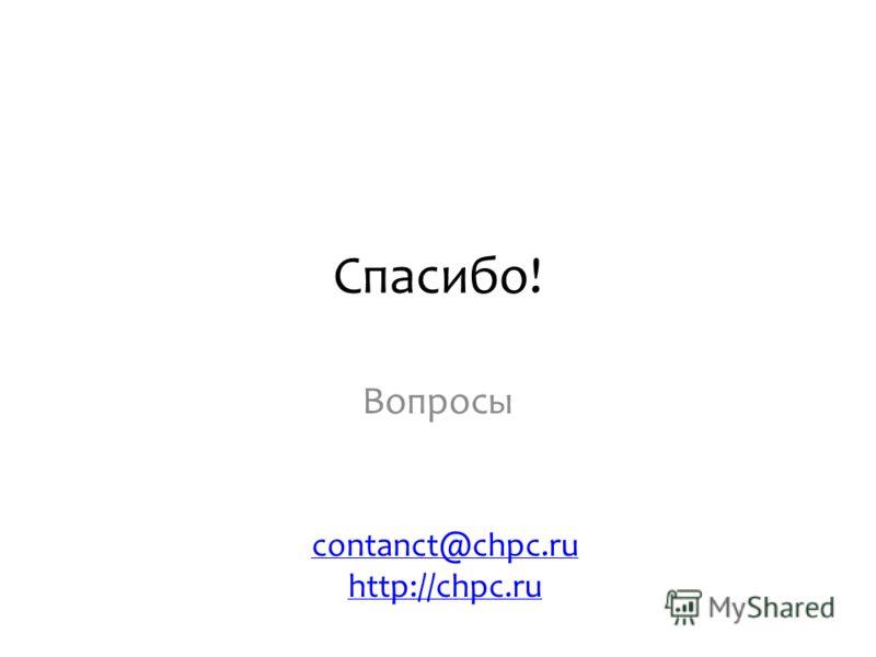 Спасибо! Вопросы contanct@chpc.ru http://chpc.ru