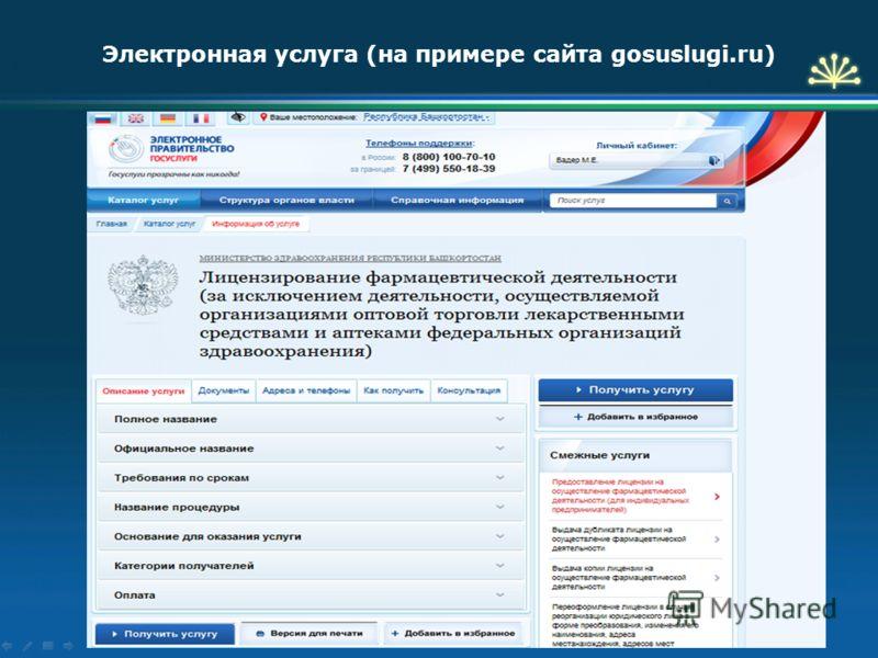 Электронная услуга (на примере сайта gosuslugi.ru) 6