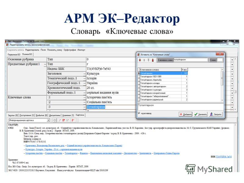 АРМ ЭК–Редактор Словарь « Ключевые слова»