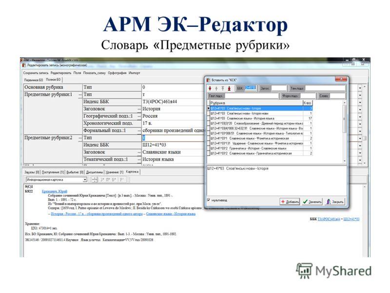 АРМ ЭК–Редактор Словарь « Предметные рубрики»