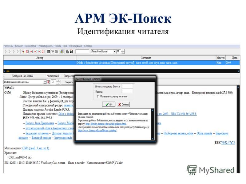 АРМ ЭК-Поиск Идентификация читателя