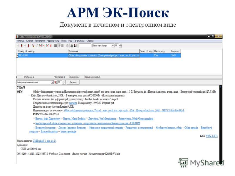 АРМ ЭК-Поиск Документ в печатном и электронном виде