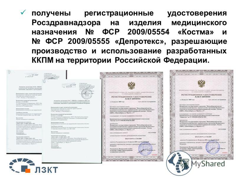 получены регистрационные удостоверения Росздравнадзора на изделия медицинского назначения ФСР 2009/05554 «Костма» и ФСР 2009/05555 «Депротекс», разрешающие производство и использование разработанных ККПМ на территории Российской Федерации.