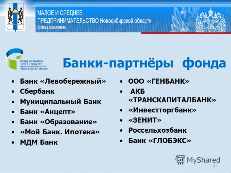 Банки-партнёры ф онда Банк «Левобережный» Сбербанк Муниципальный Банк Банк «Акцепт» Банк «Образование» «Мой Банк. Ипотека» МДМ Банк ООО «ГЕНБАНК» АКБ «ТРАНСКАПИТАЛБАНК» «Инвестторгбанк» «ЗЕНИТ» Россельхозбанк Банк «ГЛОБЭКС» 21