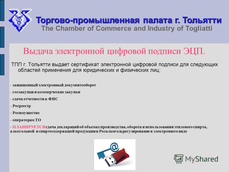 ТПП г. Тольятти выдает сертификат электронной цифровой подписи для следующих областей применения для юридических и физических лиц: Торгово-промышленная палата г. Тольятти The Chamber of Commerce and Industry of Togliatti Выдача электронной цифровой п