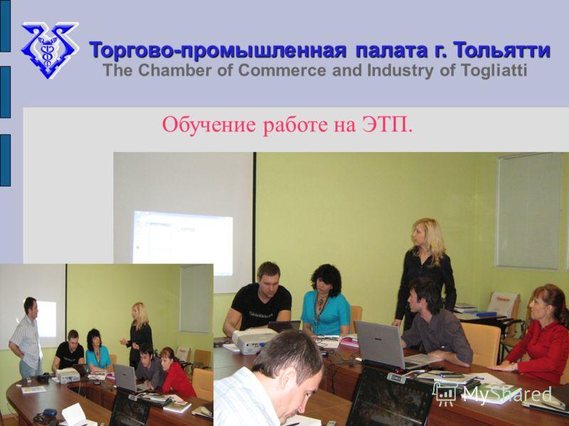 Торгово-промышленная палата г. Тольятти The Chamber of Commerce and Industry of Togliatti Обучение работе на ЭТП.