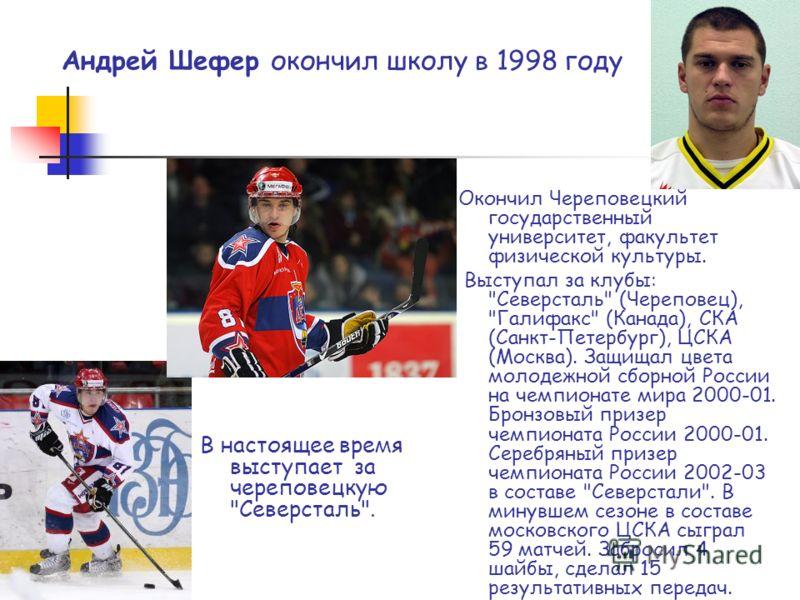 Андрей Шефер окончил школу в 1998 году В настоящее время выступает за череповецкую