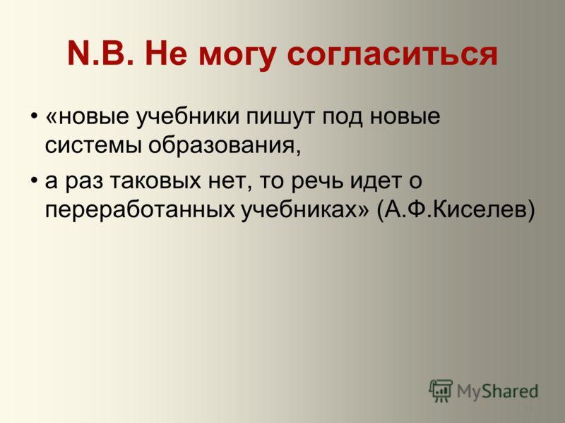 11 N.B. Не могу согласиться «новые учебники пишут под новые системы образования, а раз таковых нет, то речь идет о переработанных учебниках» (А.Ф.Киселев)