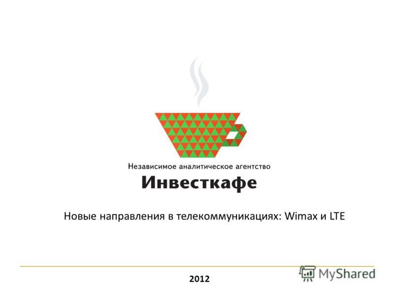 2012 Новые направления в телекоммуникациях: Wimax и LTE