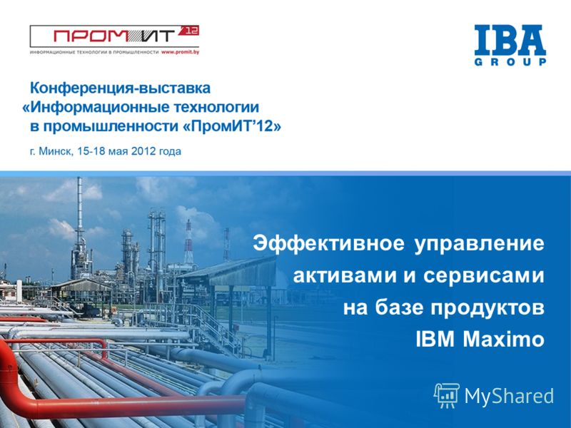Эффективное управление активами и сервисами на базе продуктов IBM Maximo