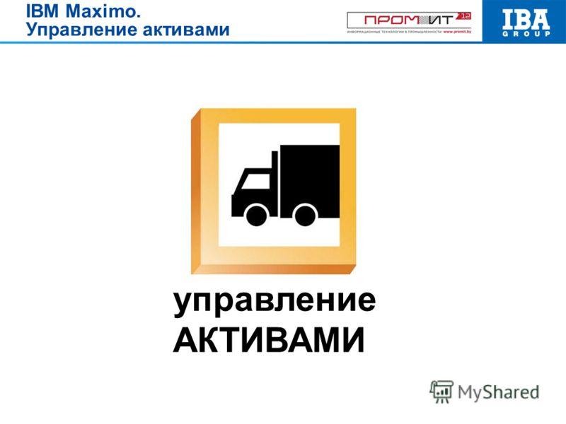 управление АКТИВАМИ IBM Maximo. Управление активами