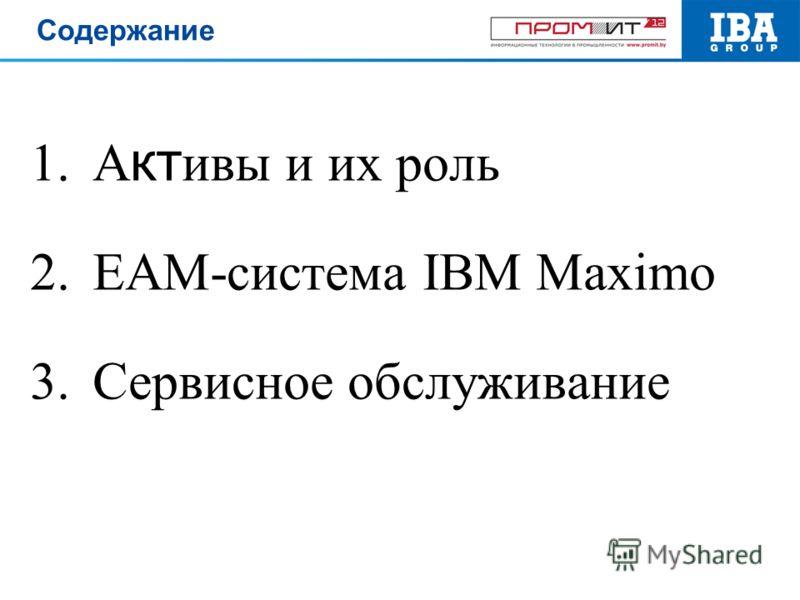 1.А кт ивы и их роль 2.EAM-система IBM Maximo 3.Сервисное обслуживание Содержание