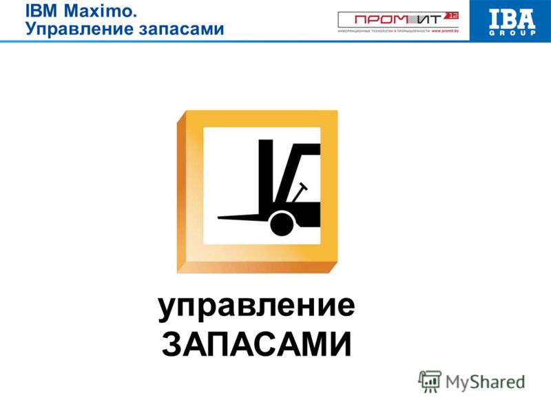 управление ЗАПАСАМИ IBM Maximo. Управление запасами