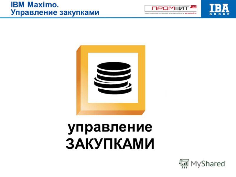 управление ЗАКУПКАМИ IBM Maximo. Управление закупками