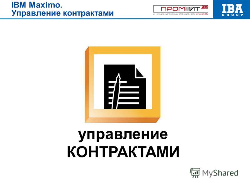 управление КОНТРАКТАМИ IBM Maximo. Управление контрактами