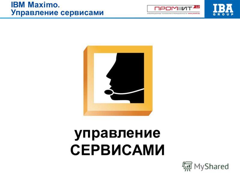 управление СЕРВИСАМИ IBM Maximo. Управление сервисами