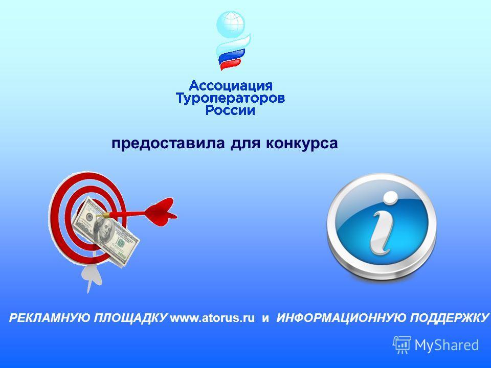предоставила для конкурса РЕКЛАМНУЮ ПЛОЩАДКУ www.atorus.ru и ИНФОРМАЦИОННУЮ ПОДДЕРЖКУ