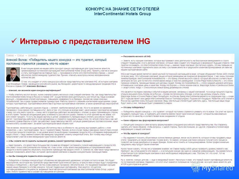 КОНКУРС НА ЗНАНИЕ СЕТИ ОТЕЛЕЙ InterContinental Hotels Group Интервью с представителем IHG