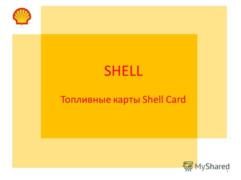 1 SHELL Топливные карты Shell Card