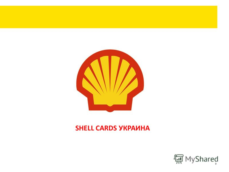 9 SHELL CARDS УКРАИНА