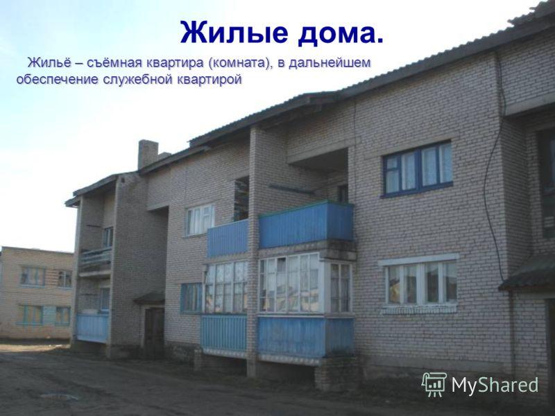 Жилые дома. Жильё – съёмная квартира (комната), в дальнейшем обеспечение служебной квартирой Жильё – съёмная квартира (комната), в дальнейшем обеспечение служебной квартирой
