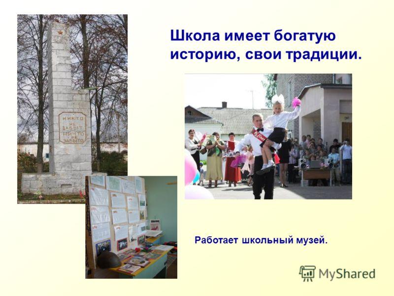 Школа имеет богатую историю, свои традиции. Работает школьный музей.