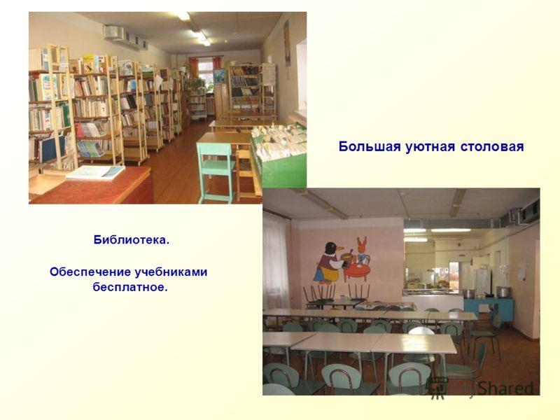Библиотека. Обеспечение учебниками бесплатное. Большая уютная столовая