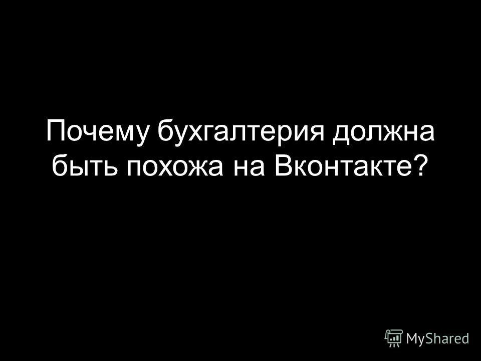 Почему бухгалтерия должна быть похожа на Вконтакте?