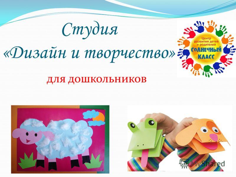 Студия «Дизайн и творчество» для дошкольников