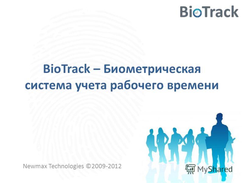 BioTrack – Биометрическая система учета рабочего времени Newmax Technologies ©2009-2012