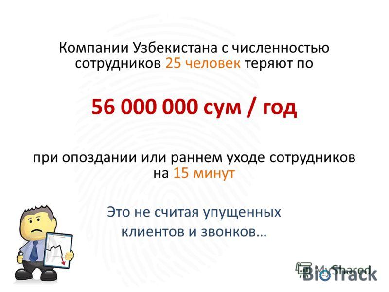 Компании Узбекистана с численностью сотрудников 25 человек теряют по 56 000 000 сум / год при опоздании или раннем уходе сотрудников на 15 минут Это не считая упущенных клиентов и звонков…