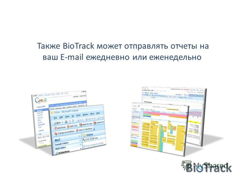 Также BioTrack может отправлять отчеты на ваш E-mail ежедневно или еженедельно