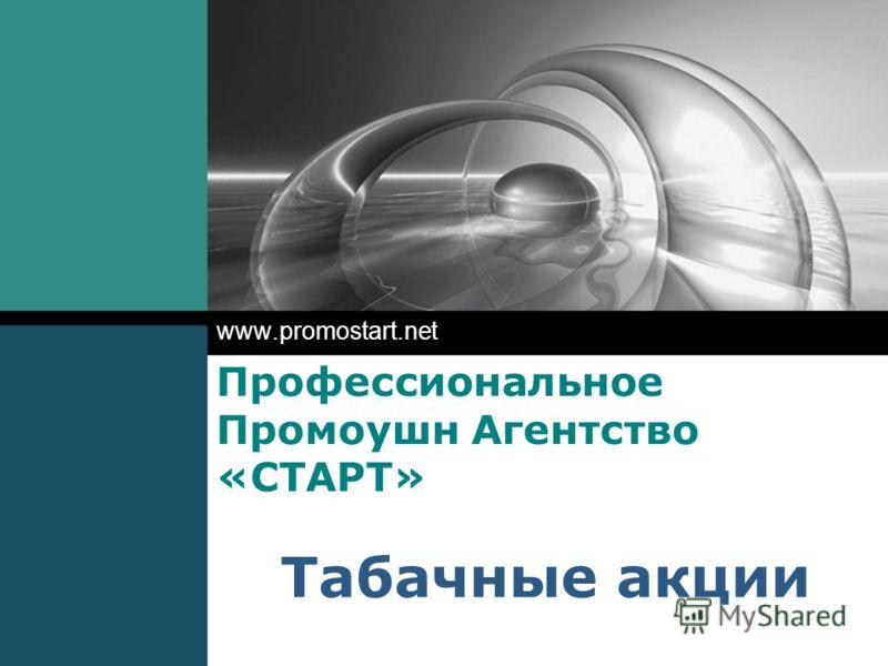 www.promostart.net Профессиональное Промоушн Агентство «СТАРТ» Табачные акции