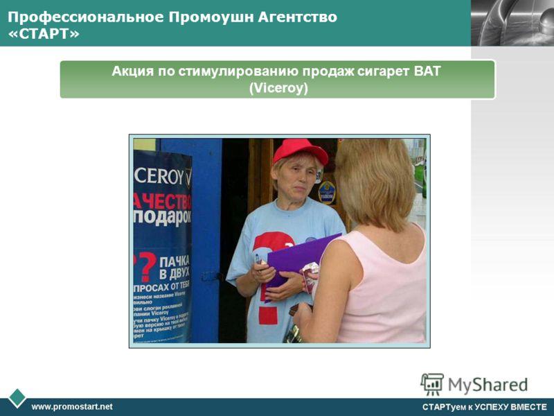 Профессиональное Промоушн Агентство «СТАРТ» Акция по стимулированию продаж сигарет BAT (Viceroy)