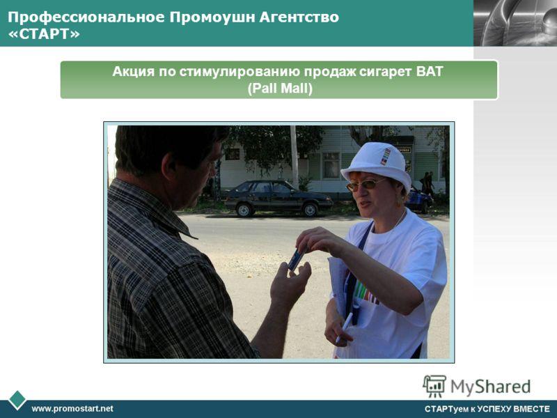 Профессиональное Промоушн Агентство «СТАРТ» Акция по стимулированию продаж сигарет BAT (Pall Mall)