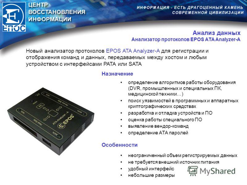 Анализ данных Анализатор протоколов EPOS ATA Analyzer-A Новый анализатор протоколов EPOS ATA Analyzer-A для регистрации и отображения команд и данных, передаваемых между хостом и любым устройством с интерфейсами PATA или SATA определение алгоритмов р