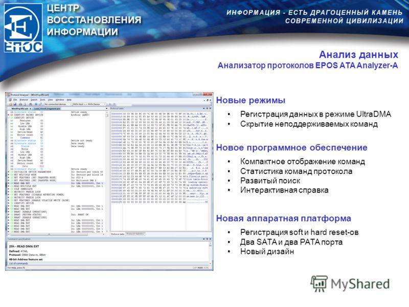 Анализ данных Анализатор протоколов EPOS ATA Analyzer-A Регистрация данных в режиме UltraDMA Скрытие неподдерживаемых команд Новые режимы Компактное отображение команд Статистика команд протокола Развитый поиск Интерактивная справка Новое программное