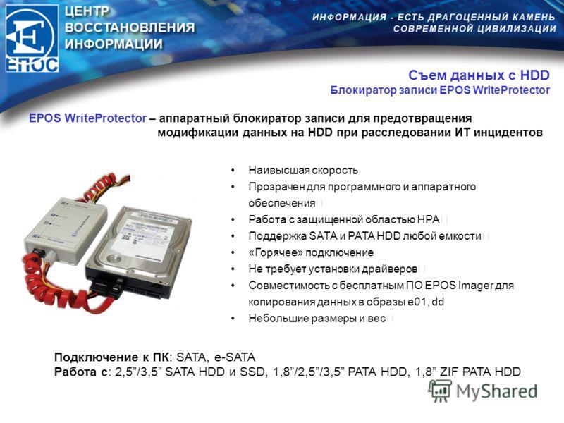 Съем данных с HDD Блокиратор записи EPOS WriteProtector EPOS WriteProtector – аппаратный блокиратор записи для предотвращения модификации данных на HDD при расследовании ИТ инцидентов Наивысшая скорость Прозрачен для программного и аппаратного обеспе