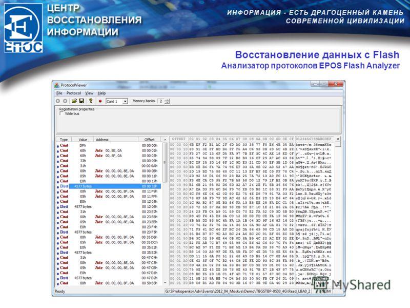 Восстановление данных с Flash Анализатор протоколов EPOS Flash Analyzer