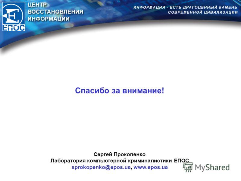 Спасибо за внимание! Сергей Прокопенко Лаборатория компьютерной криминалистики ЕПОС sprokopenko@epos.ua, www.epos.ua