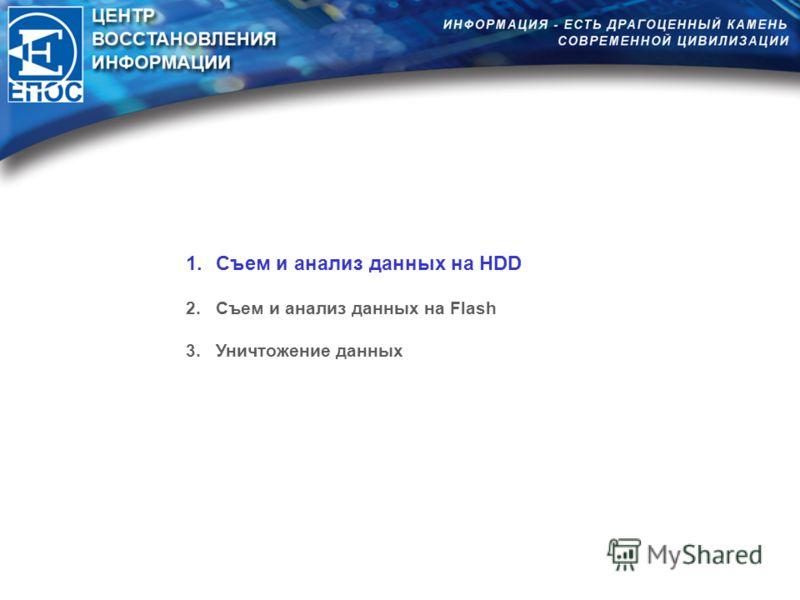 1.Съем и анализ данных на HDD 2.Съем и анализ данных на Flash 3.Уничтожение данных